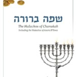 [FREE DOWNLOAD] Easy Online Guide: HALACHOS OF CHANUKAH