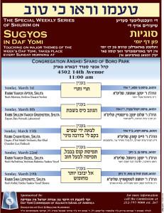 Sugyos in Daf Yomi