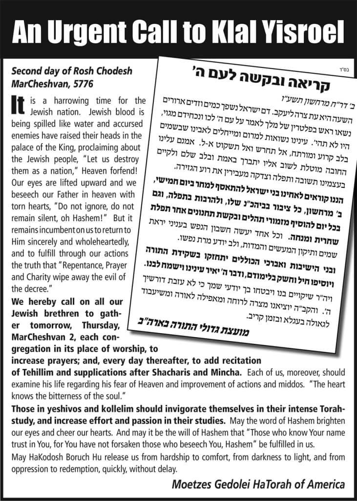 An Urgent Call to Klal Yisroel