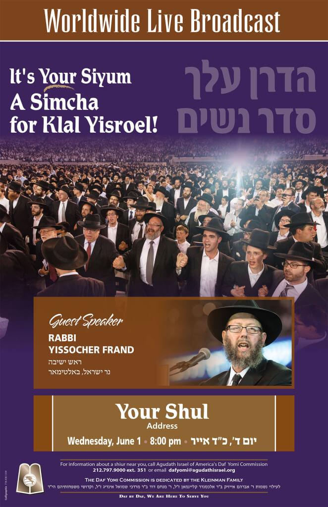 Rabbi Frand Live Broadcast